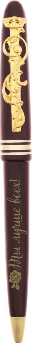 Ручка шариковая Ты лучше всех синяя 15453641545364Практичный и очень красивый подарок. Он станет незаменимым помощником в делах, а оригинальный дизайн будет радовать своего обладателя и поднимать настроение каждый день. Преимущества: подарочный конверт с полем для поздравления фигурный клип (держатель) индивидуальный дизайн. Такой аксессуар станет отличным подарком для друга, коллеги или близкого человека.