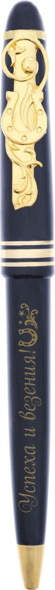Ручка шариковая Успеха и везения синяя1545368Практичный и очень красивый подарок. Он станет незаменимым помощником в делах, а оригинальный дизайн будет радовать своего обладателя и поднимать настроение каждый день. Преимущества: подарочный конверт с полем для поздравления фигурный клип (держатель) индивидуальный дизайн. Такой аксессуар станет отличным подарком для друга, коллеги или близкого человека.