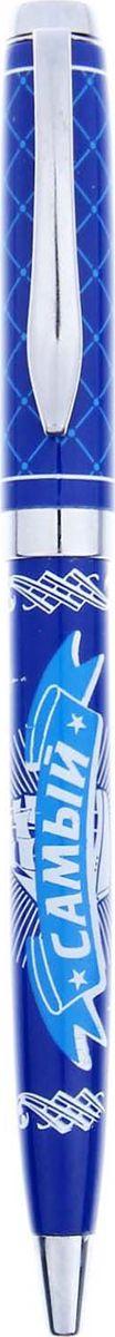 Ручка шариковая Самый отважный и смелый синяя1118555Ручка подарочная Самый отважный и смелый. Ручка в креативном авторском дизайне станет отличным подарком, например, на день рождения или на профессиональный праздник. Ее можно преподнести даже без повода. Милый презент приятно получить всегда! Яркий принт, приятные пожелания и удобная форма изделия придают ему очарование и праздничный вид. Подарочный конверт в насыщенной цветовой гамме избавит от необходимости выбирать подходящую упаковку. Дарите близким радость!