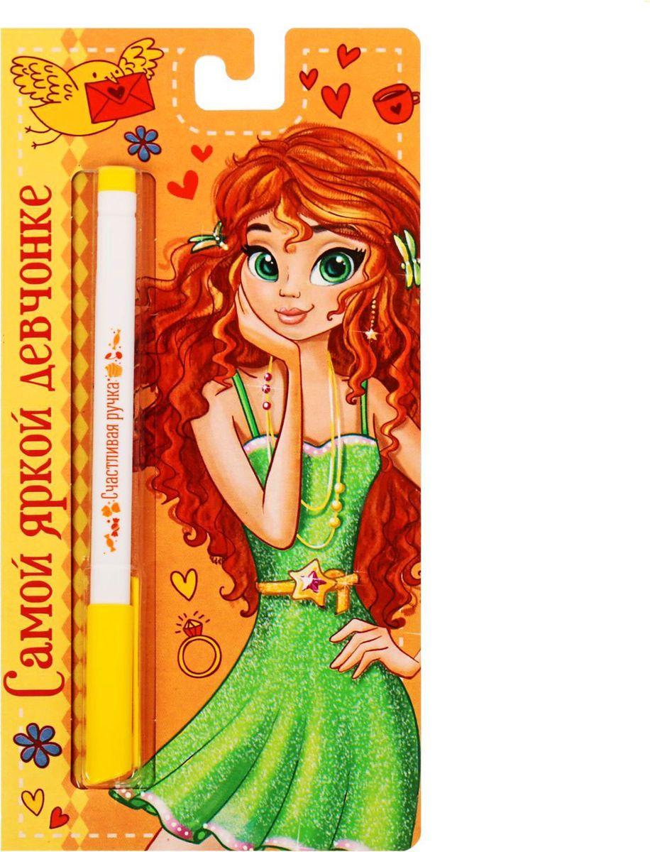 Ручка шариковая Самой яркой девочке на открытке синяя1767518Эта ручка сочетает в себе интересный дизайн и современный материал! Она удобна в использовании: густые чернила не расплываются на бумаге и не вытекают при переноске, а яркое индивидуальное оформление радует глаз Преимущества: картонная подложка-открытка индивидуальный дизайн пластиковый чехол-упаковка.