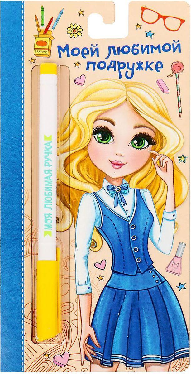 Ручка шариковая Моей любимой подружке на открытке синяя1767524Эта ручка сочетает в себе интересный дизайн и современный материал! Она удобна в использовании: густые чернила не расплываются на бумаге и не вытекают при переноске, а яркое индивидуальное оформление радует глаз Преимущества: картонная подложка-открытка индивидуальный дизайн пластиковый чехол-упаковка.