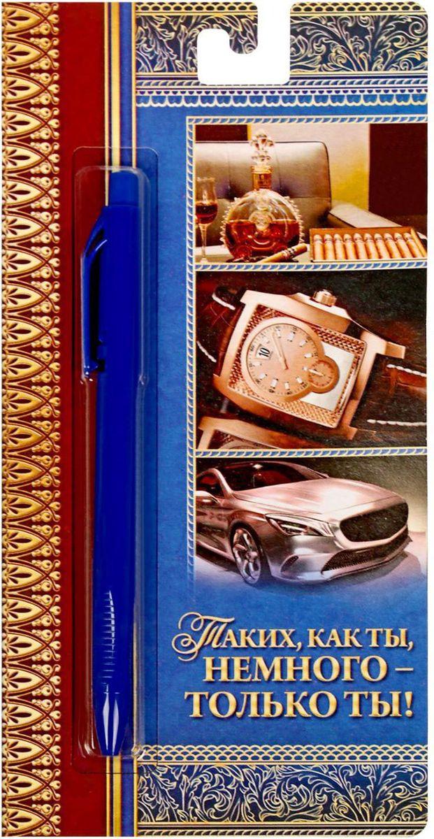 Ручка шариковая Таких как ты немного - только ты на открытке синяя1768396Эта ручка сочетает в себе интересный дизайн и современный материал! Она удобна в использовании: густые чернила не расплываются на бумаге и не вытекают при переноске, а яркое индивидуальное оформление радует глаз Преимущества: картонная подложка-открытка индивидуальный дизайн пластиковый чехол-упаковка.