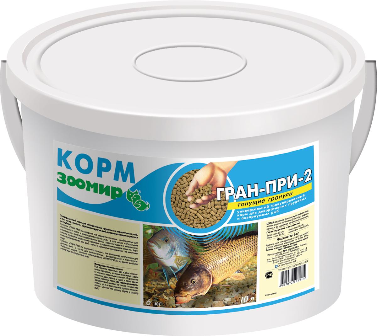 Корм для прудовых рыб Зоомир Гран-при 2, тонущие гранулы, 10 л485Универсальный корм для декоративных прудовых и аквариумных рыб, в том числе сомовых, карповых и других рыб, предпочитающих кормиться на глубине. Рыболовы могут с успехом использовать «ГРАН-ПРИ-2» во время рыбалки в качестве прикормки для рыб. Гранулы «ГРАН-ПРИ-2» содержат все элементы питания, необходимые для нормального роста и жизнедеятельности рыб, в том числе, натуральные компоненты с высоким содержанием белка, каротиноиды и витамины, способствующие укреплению здоровья и повышению яркости окраски. Благодаря тщательному подбору состава и использованию высоких технологий корм очень привлекателен для рыб, легко и полностью усваивается, не замутняет воду. Гранулы «ГРАН-ПРИ-2» опускаются на дно, где становятся доступными для донных рыб, а также для земноводных, ракообразных и моллюсков. Состав: зерновые, травяная мука, рыбная мука, мелкие водные организмы (гаммарус, дафния, мотыль и др.), дрожжи, витаминный комплекс.