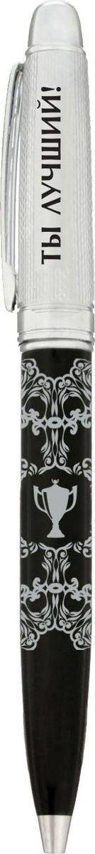 Ручка шариковая Ты лучший синяя1545329Ручка Ты лучший! в чехле из искуственной кожи - практичный и очень красивый подарок. Он станет незаменимым помощником в делах, а оригинальный дизайн будет радовать своего обладателя и поднимать настроение каждый день. Преимущества: чехол из искусственной кожи с тиснением фольгой дизайнерская ручка. Такой аксессуар станет отличным подарком для друга, коллеги или близкого человека.