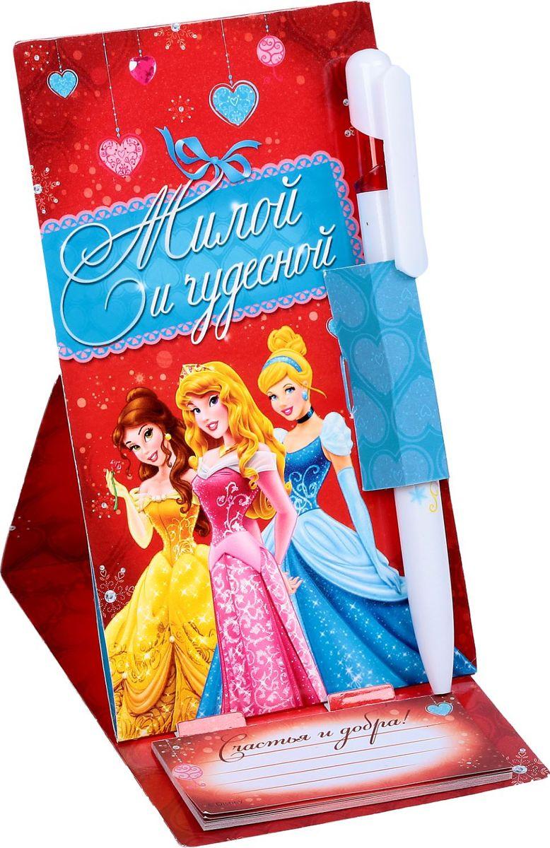 Disney Ручка шариковая Милой и чудесной принцессе на открытке с блоком для записей синяя1367104Дети любят все яркое и цветное. Письменные принадлежности не исключение. станет любимой у ребенка. Пишущий инструмент не потеряется благодаря картонной подставке. А все неожиданные и гениальные мысли не забудутся с блоком для записей с отрывными листами 8х4 см. Ручка будет долго радовать хозяина. Такой подарок не только яркий и красивый, но и практичный, функциональный. Он будет служить ребенку не один день!