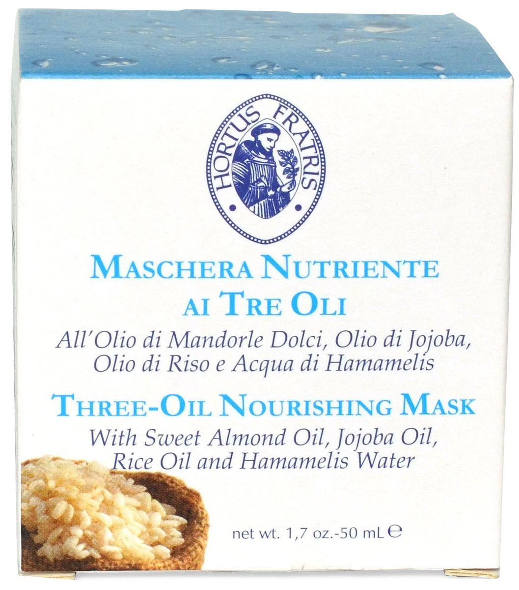 Hortus Fratris питательная маска с тремя маслами масло миндаля сладкого, масло жожоба, рисовое масло и вода гамамелиса, 50 мл14004Маска с тремя маслами интенсивно увлажняет и придает упругость коже благодаря действию масла Миндаля сладкого в сочетании смаслом Жожоба. Hortus Fratris использует полезные свойства масла риса витаминизирует кожу лица и замедляет признаки ее старения, кожа становится свежей и здоровой. Нежная и эффективная маска успокаивает и делает упругой кожу лица, снимает следы усталости, с первого применения лицо приобретает удивительное сияние и тонус.
