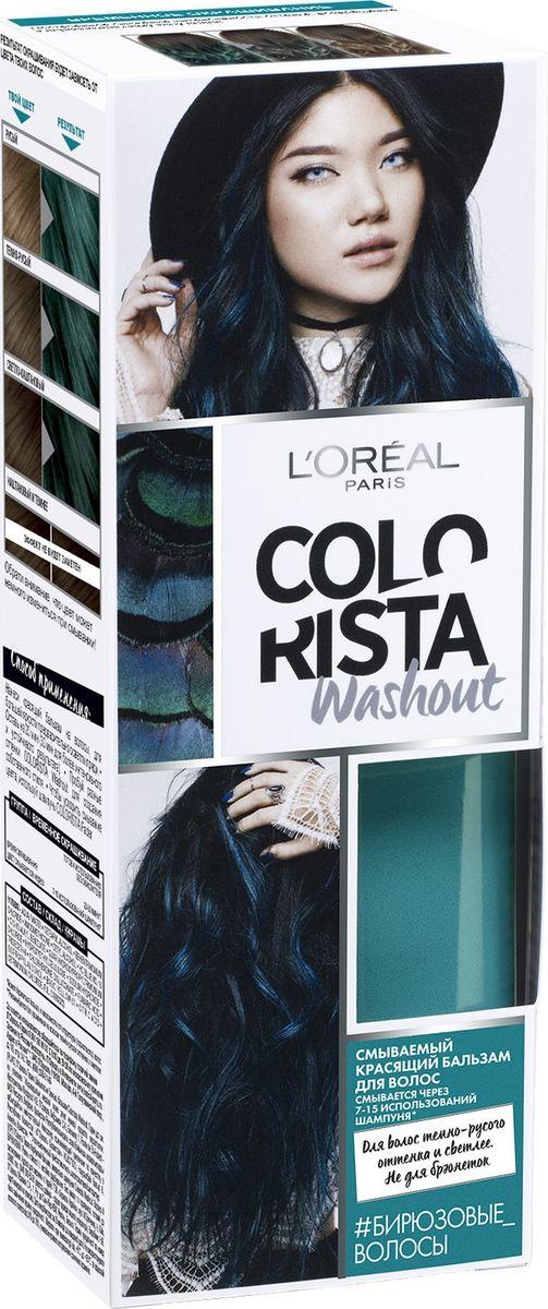 LOreal Paris Смываемый красящий бальзам для волос Colorista Washout, оттенок Бирюзовые волосы, 80 млA9139100Смываемый красящий бальзам Колориста для темно-русых волос и светлее придаст вашим волосам уникальный временный цвет до 2-ух недель. Смывается через 5-10 использований шампуня. В состав упаковки входит: флакон с красящим бальзамом 80 мл; 2 пары одноразовых перчаток; инструкция по применению.