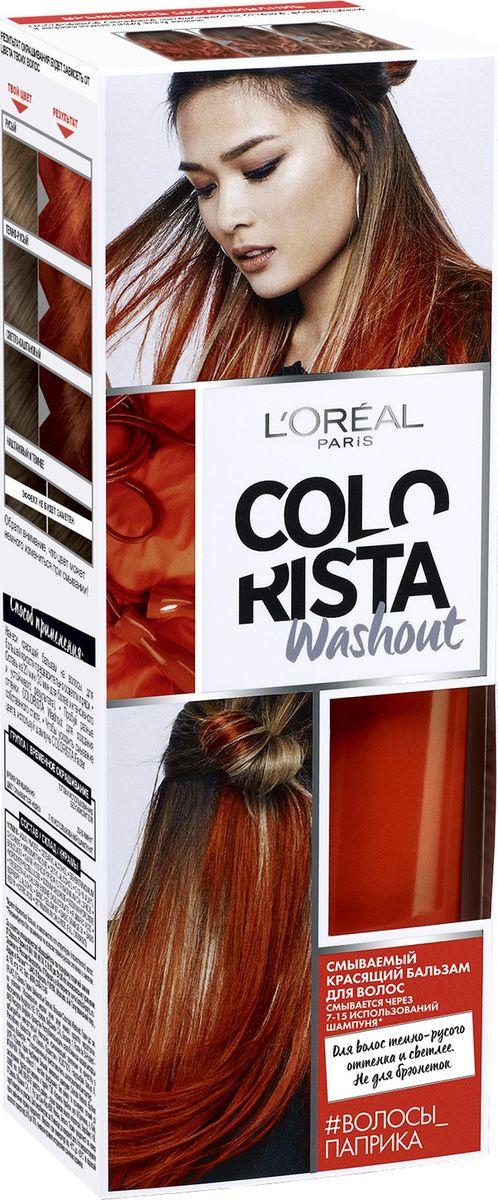 LOreal Paris Смываемый красящий бальзам для волос Colorista Washout, оттенок Волосы Паприка, 80 млA9139400Смываемый красящий бальзам Колориста для темно-русых волос и светлее придаст вашим волосам уникальный временный цвет до 2-ух недель. Смывается через 5-10 использований шампуня. В состав упаковки входит: флакон с красящим бальзамом 80 мл; 2 пары одноразовых перчаток; инструкция по применению.