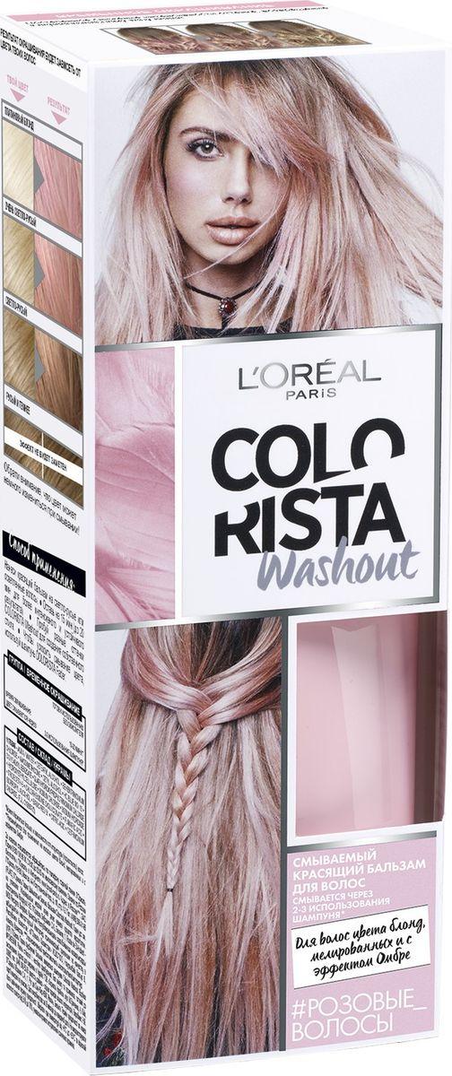 LOreal Paris Смываемый красящий бальзам для волос Colorista Washout, оттенок Розовые Волосы, 80 млA9138300Смываемый красящий бальзам Колориста для светло - русых и осветленных волос придаст вашим волосам уникальный временный цвет до недели. Смывается через 5-10 использований шампуня. В состав упаковки входит: флакон с красящим бальзамом 80 мл; 2 пары одноразовых перчаток; инструкция по применению.