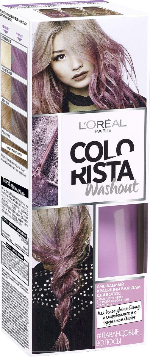 LOreal Paris Смываемый красящий бальзам для волос Colorista Washout, оттенок Лавандовые Волосы, 80 млA9138500Смываемый красящий бальзам Колориста для светло - русых и осветленных волос придаст вашим волосам уникальный временный цвет до недели. Смывается через 2-3 использования шампуня. В состав упаковки входит: флакон с красящим бальзамом 80 мл; 2 пары одноразовых перчаток; инструкция по применению.