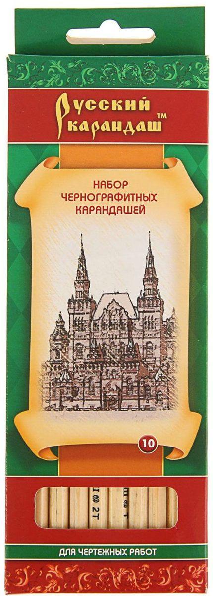 Русский карандаш Набор карандашей чернографитных 10 шт1859480