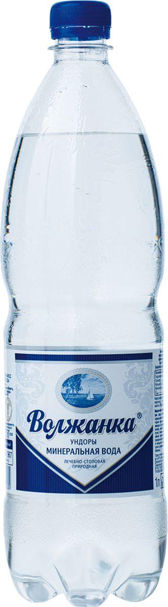 Волжанка минеральная вода, 1 лБЦ-00000013Минеральная питьевая лечебно-столовая вода газированная сульфатно–гидрокарбонатная магниево-кальциевая Разлито на территории минеральных источников №1 Главный, № 2-3 Малые Ундоры Эффет: Малая минерализация минеральной воды Волжанка способствует более легкому проникновению минеральных веществ в ткани организма, не приводя к отложению солей. Вода обладает противовоспалительными, антитоксическими свойствами. Особенности природного состава минеральной воды Волжанка приводят к улучшению кровообращения в печени и внутриклеточной регенерации, усилению процессов желчеобразования и желчеотделения. Хранить в защищенном от солнца помещениях при Т от +2 +25°С