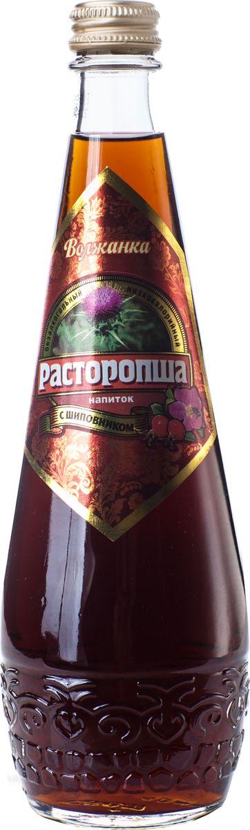 Волжанка Расторопша с шиповником газированный напиток, 0,5 лБЦ-00000017Фирменный безалкогольный напиток, изготовлен по уникальной запатентованной рецептуре, разработанной на предприятии Волжанка в начале 90-х годов прошлого века. В составе напитка только натуральные компоненты – экстракт расторопши и плодов шиповника. Расторопша издавна использовалась в лекарственных целях, как в народной, так и в традиционной медицине. Плоды шиповника имеют высокую концентрацию необходимых для организма человека витаминов и микроэлементов. Хранить в защищенном от солнца помещениях при Т от +2 +20°С