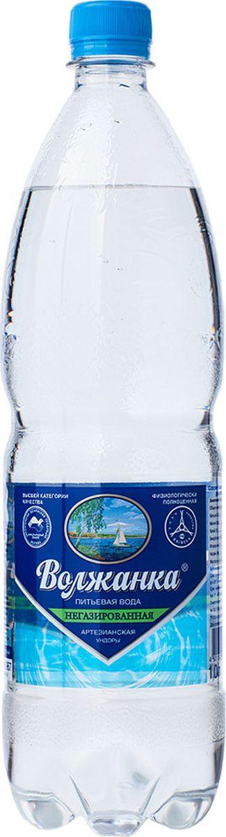 Волжанка вода питьевая высшей категории качества, 1,5 лУТ040810310Питьевая вода Волжанка отвечает критерию физиологической полноценности, содержит биологически необходимые для организма элементы. Подходит для повседневного употребления, приготовления пищи и напитков. Ее можно употреблять без кипячения и предварительной обработки. Невысокая минерализация питьевой воды Волжанка позволяет ее использовать для приготовления всех видов детского питания. По данным института питания РАМН питьевая вода Волжанка рекомендована к использованию не только взрослым, но детям с первого года жизни. Место розлива: Ульяновская область, Ульяновский район, с. Ундоры ПО УЗМВ Волжанка, Артезианская скважина Ивашеская Хранить в защищенном от солнца помещениях при Т от +2 +20°С
