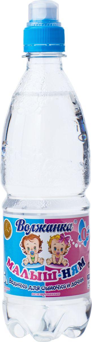 Волжанка Малыш-ням вода питьевая детская, 0,5 л УТ040810311