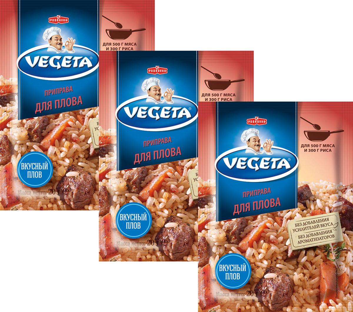 Vegeta приправа для плова, 3 пакета по 20 г3110157Специи, входящие в состав приправы Vegeta для плова, дополняют вкус моркови, лука, баранины, риса и других ингредиентов, из которых состоит плов, и тогда, благодаря секретной добавке, это блюдо превращается в ваше настоящее гастрономическое оружие, с помощью которого вы легко завоюете даже самых взыскательных гостей и членов вашей семьи.