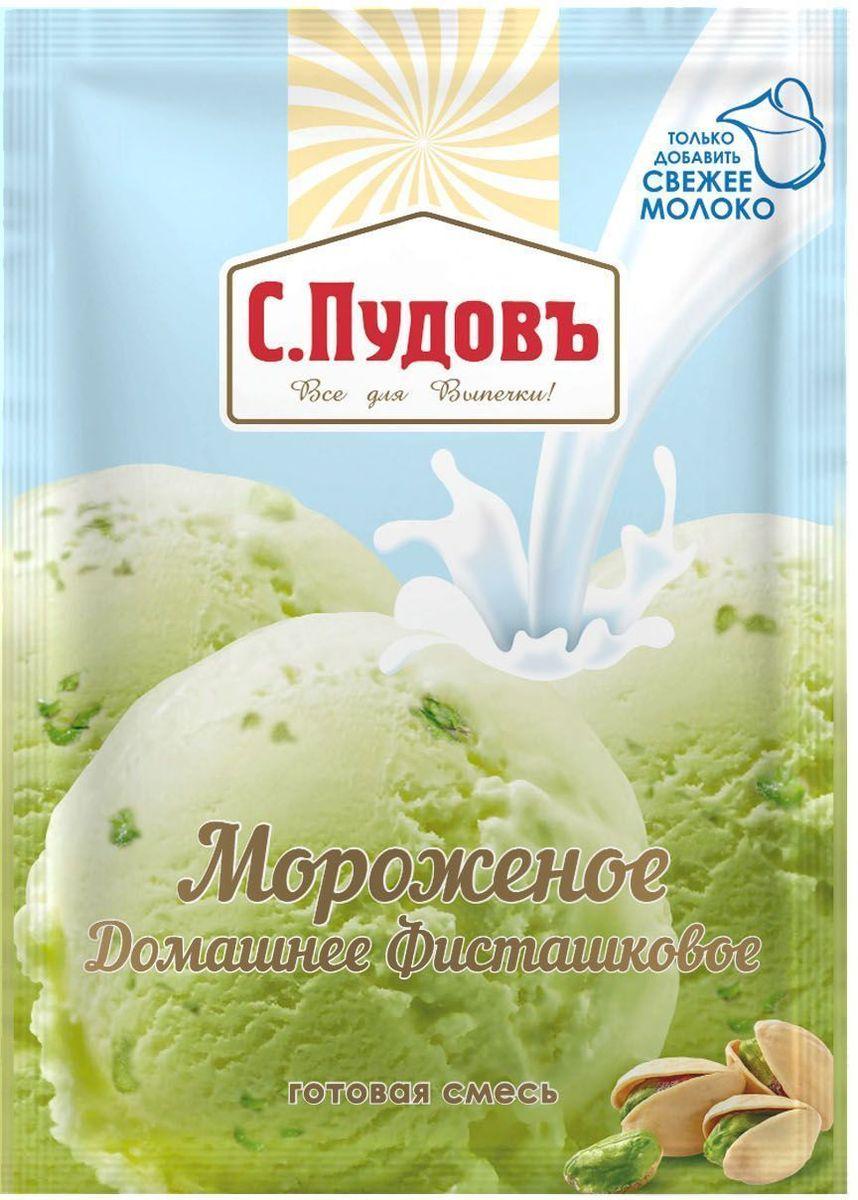 С. Пудовъ Мороженое домашнее фисташковое, 70 г4607012298089Мороженое всегда дарит ощущение праздника! Настоящее натуральное домашнее мороженое на десерт поднимает настроение и вызывает чувство радости и счастья!
