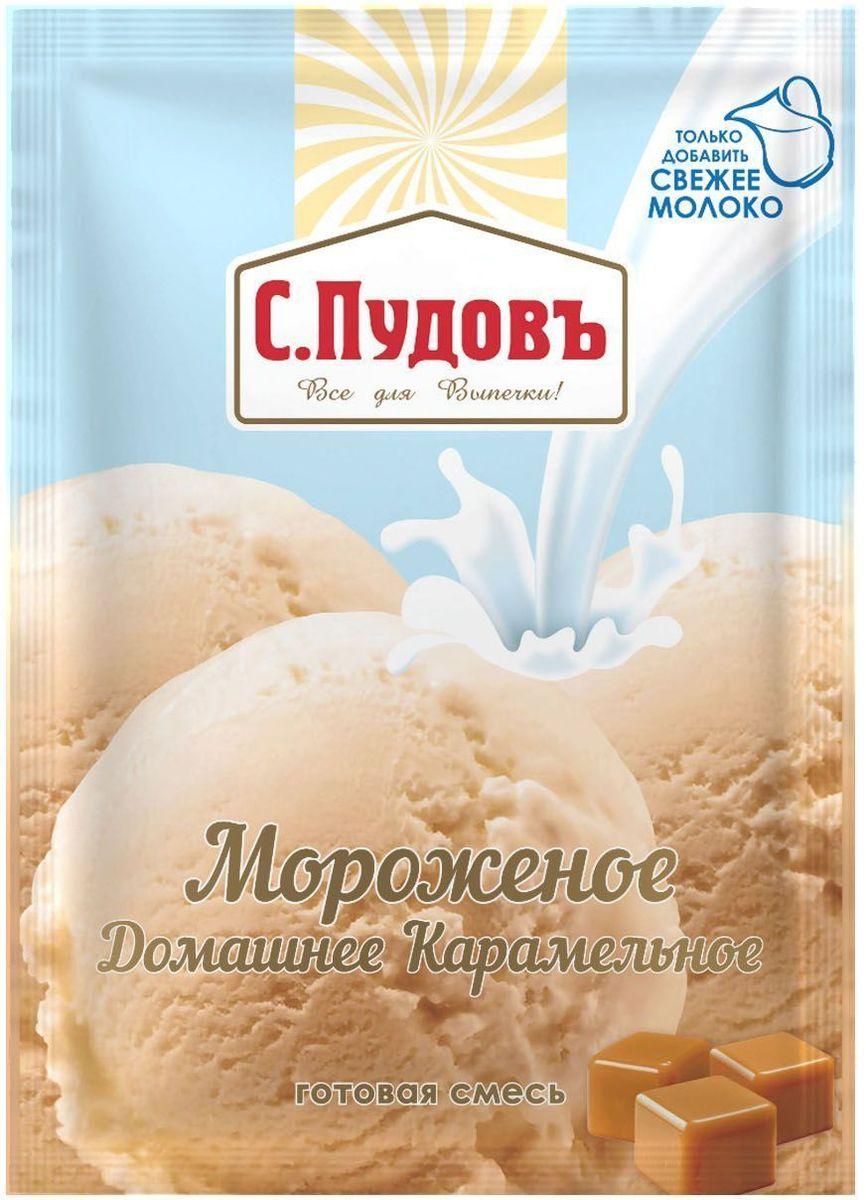 С. Пудовъ Мороженое домашнее карамельное, 70 г