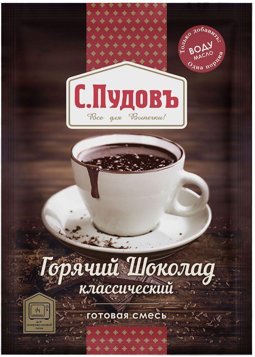 С. Пудовъ Горячий шоколад классический, 40 г