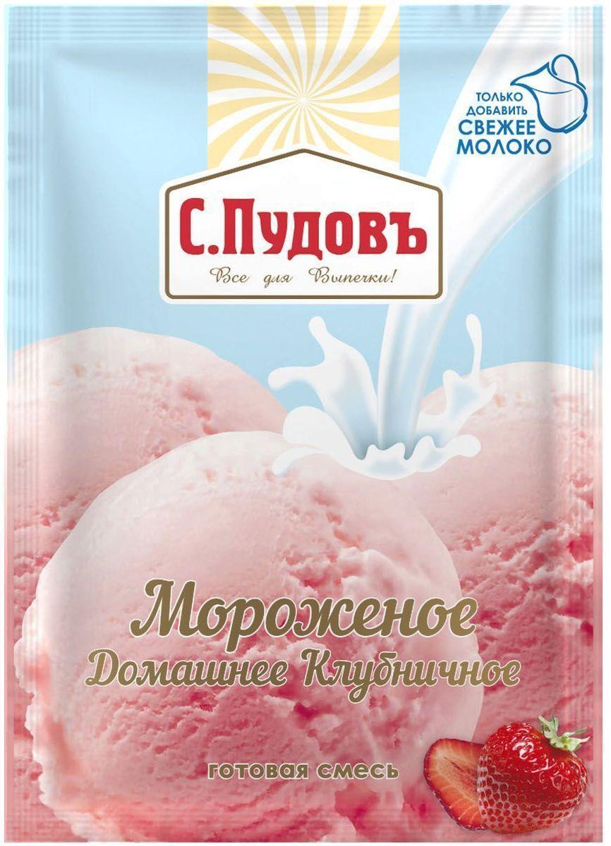С. Пудовъ Мороженое домашнее клубничное, 70 г4607012298263Мороженое всегда дарит ощущение праздника! Настоящее натуральное домашнее мороженое на десерт поднимает настроение и вызывает чувство радости и счастья!