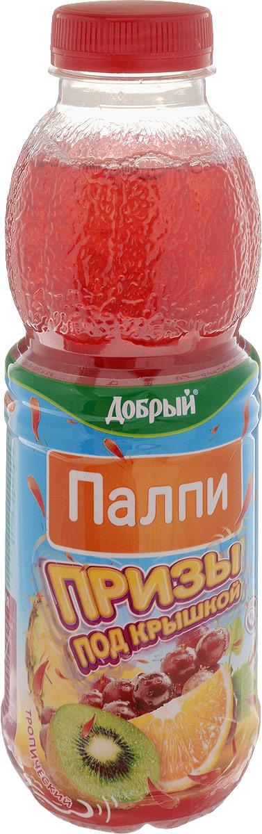 Добрый Pulpy Тропический, напиток сокосодержащий с мякотью, 0,45 л1467101Добрый Pulpy - сокосодержащий напиток от самого популярного российского сокового бренда Добрый. Добрый Pulpy - это смесь фруктового сока, артезианской воды и сочной мякоти цитрусовых, которая дарит настоящее фруктовое освежение. Производится по уникальной технологии, которая позволяет сохранить мякоть свежей и сочной как в настоящем апельсине. Для питания детей с 3-х лет. Уважаемые клиенты! Обращаем ваше внимание на то, что упаковка может иметь несколько видов дизайна. Поставка осуществляется в зависимости от наличия на складе.