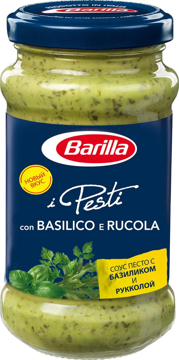 Barilla Pesto соус песто с базиликом и рукколой, 190 г8076809545396Готовый соус для пасты Barilla Pesto с базиликом и рукколой - это комплексный, сбалансированный рецепт для приготовления полноценного, вкусного и питательного блюда из итальянской пасты. Для приготовления настоящей итальянской пасты вам нужно отварить пасту, подогреть соус на сковородке и перемещать. Итальянская паста готова. Уважаемые клиенты! Обращаем ваше внимание на то, что упаковка может иметь несколько видов дизайна. Поставка осуществляется в зависимости от наличия на складе.