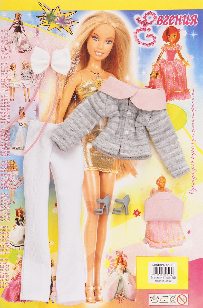 Евгения-Брест Одежда для кукол цвет серый белый 0070_серый, белые брюки