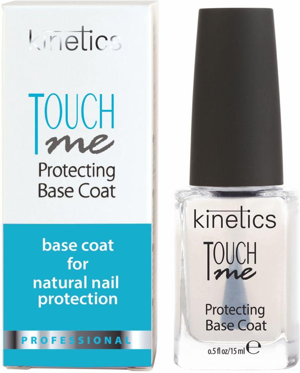 Kinetics Базовое покрытие Touch Me Protecting Base Coat, 15 млKTMBБазовое покрытие Touch Me поможет сохранить идеальный маникюр. Специальные компоненты, входящие в состав, обеспечивают превосходную сцепку лака и натуральных ногтей, защищают ногти от пигментации. Способствует выравниванию поверхности ногтевой пластины с цветным лаком.