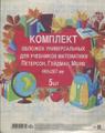 BG Набор универсальных обложек для учебников математики 5 шт