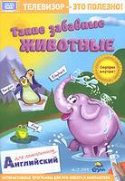 Забавные животные интерактивный dvd