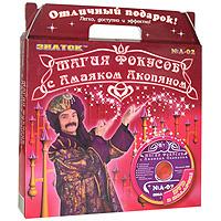 """Набор """"Магия Фокусов №2"""""""