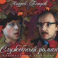 Андрей Петров. Служебный роман. Саундтрек