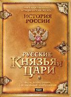 Русские князья и цари