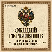 Общий гербовник дворянских родов Российской империи 1797–1917 гг.