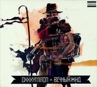 Oxxxymiron. Вечный жид. Альбом 2011 г.