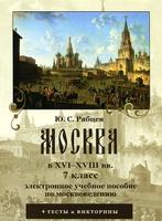 Москва в XVI–XVIII вв.