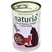 """Консервы для кошек """"Naturia"""", для активных кошек, с алоэ вера"""