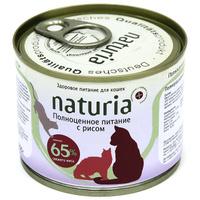 """Консервы для кошек """"Naturia"""", полноценное питание с рисом"""