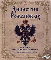Три века российской истории