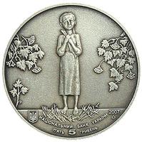 Монета номиналом 5 гривен =Голодомор=. Нейзильбер. Украина, 2007 год