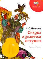 Диафильм `Светлячок`. `Сказка о золотом петушке` А.С.Пушкин