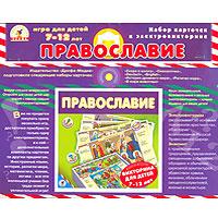 Настольная игра Православие. Набор карточек к игре-электровикторине
