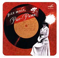 Для тебя, Рио-Рита! (сборник на CD). Издательство: 2007 г.
