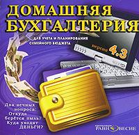 Прикладная программа Домашняя бухгалтерия. Версия 4.3.