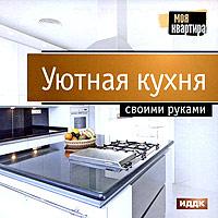 Скачать Моя квартира. Уютная кухня своими руками из раздела обучающие программы в цифровом формате - купите и скачайте Моя кварт