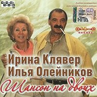 Ирина Клявер и Илья Олейников. Шансон на двоих