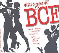 Танцуют все. Записи 1920-1950-х годов (сборник на CD). Издательство: 2010 г.