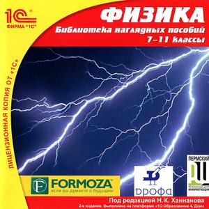 Скачать Задачник к Учебнику Физики 7 Класс Перышкин