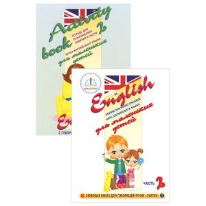 Настольная игра Курс английского языка для маленьких детей. Часть 2, для говорящей ручки Знаток. Набор