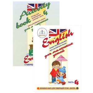 Настольная игра Курс английского языка для маленьких детей. Часть 4, для говорящей ручки Знаток. Набор